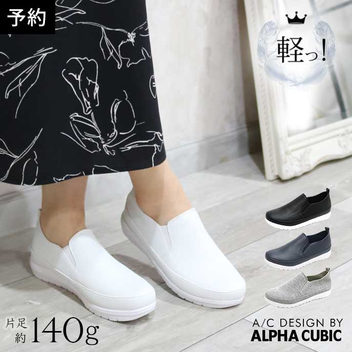 【超軽量】アルファキュービック ALPHA CUBIC ホワイトソール シンプル スリッポン