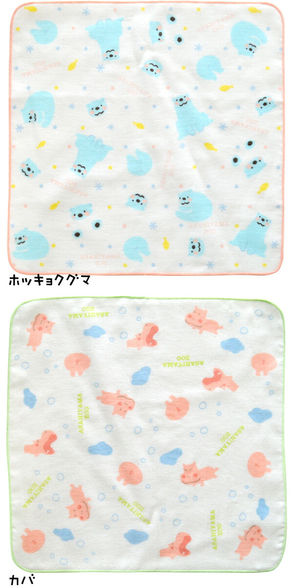 旭山動物園グッズ☆旭山のかわいいハンカチ