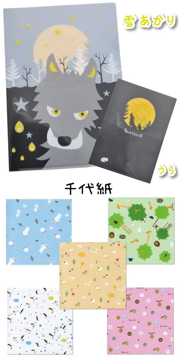旭山動物園グッズ☆旭山の「千代紙が5枚入ってて」びっクリア!クリアファイル