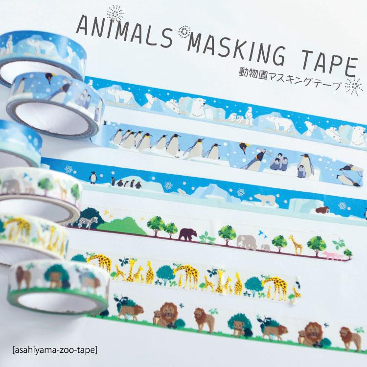 アニマルマスキングテープ