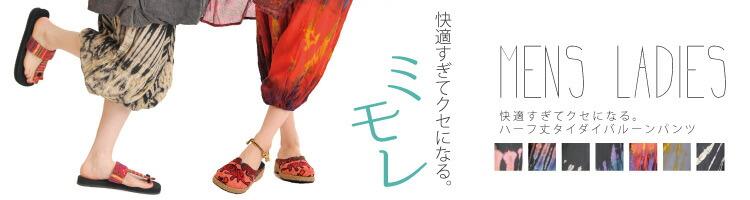 【 新タイダイ登場 】ゆったりたっぷりタイダイ染バルーンパンツ