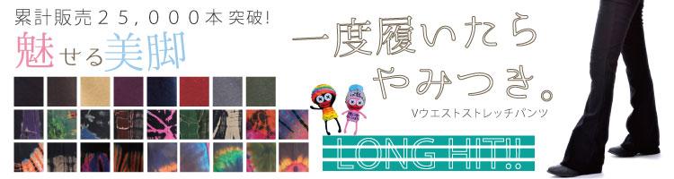 美脚の☆Vウエスト ストレッチ パンツ