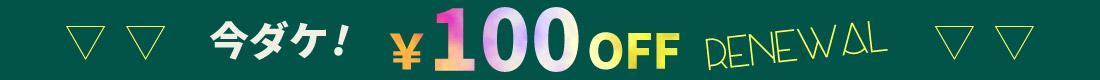 ストライプ織りコットンキーネックプルオーバーリニューアル100円OFF!!