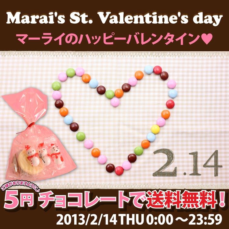 マーライのハッピーバレンタイン☆5円チョコで送料無料