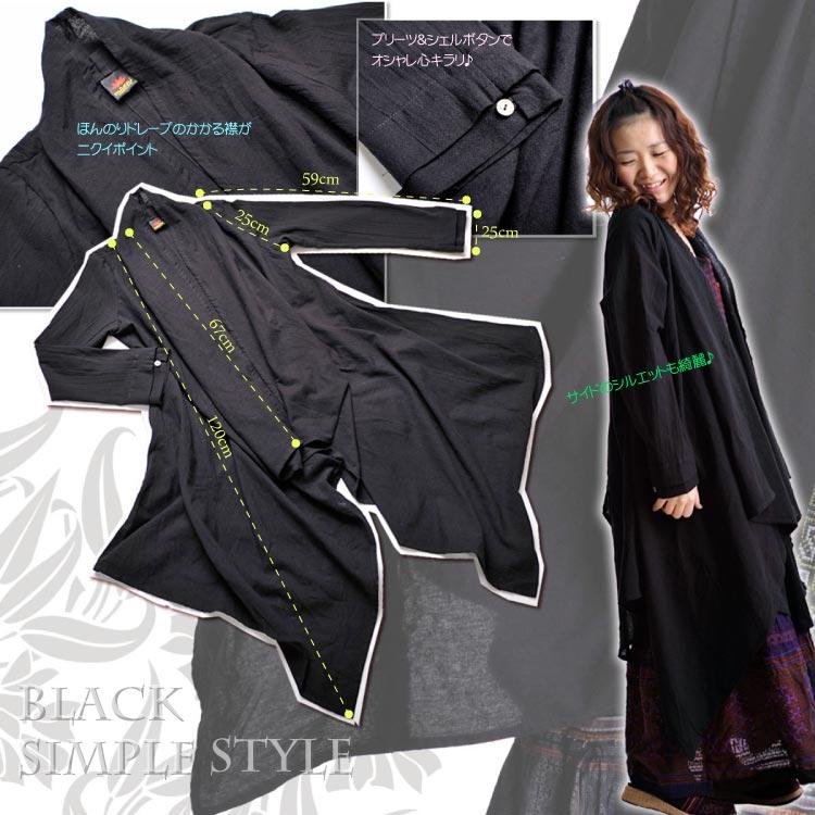 シンプルスタイルでキメる♪100%コットンでさらりん♪はおりん♪ブラックジャケットカーディガン