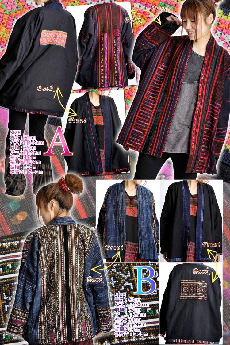 どっちも表♪どっちも大好き♪モン族★たっぷり羽織ってリバーシブルジャケット