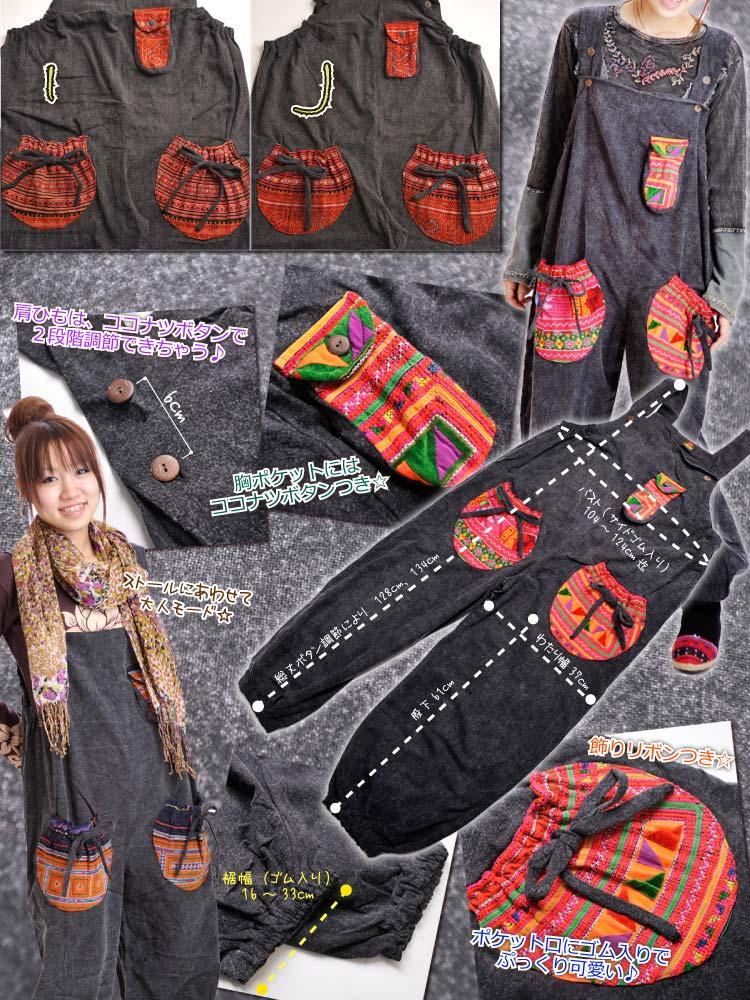 モン族刺繍のポッケ付き♪ストーンウォッシュサロペットパンツ