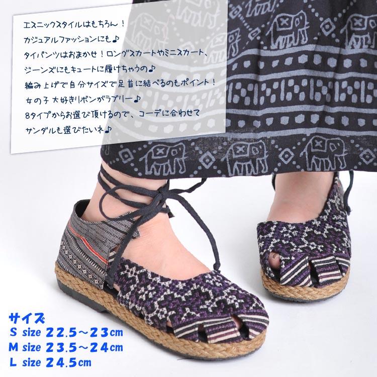 モン族刺繍で気軽にアジアン♪編み上げサンダル!