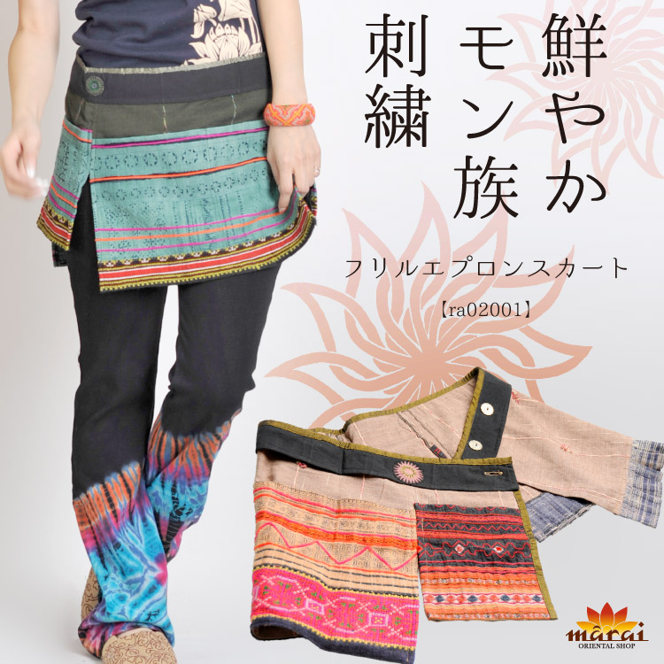 コレってアジカジ。鮮やかモン族刺繍のフリルエプロンスカート
