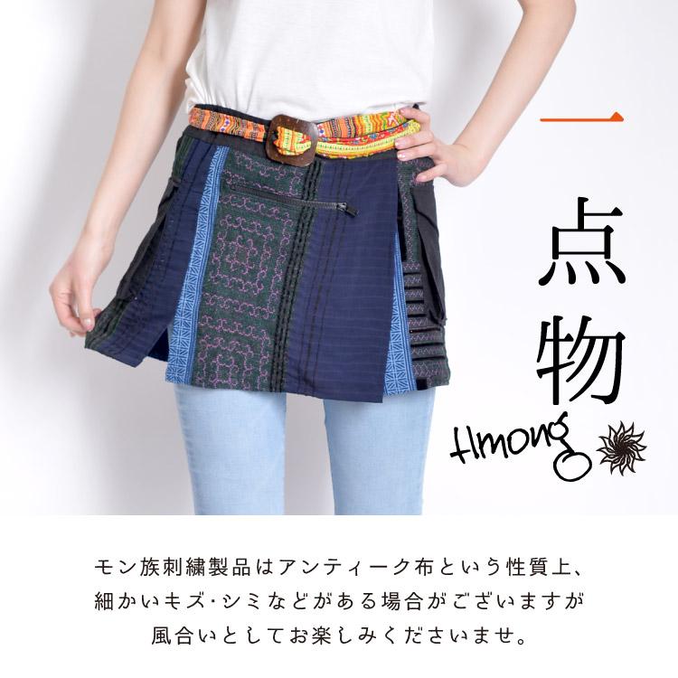 味わい深く大人シックに。モン族刺繍エプロンラップスカート