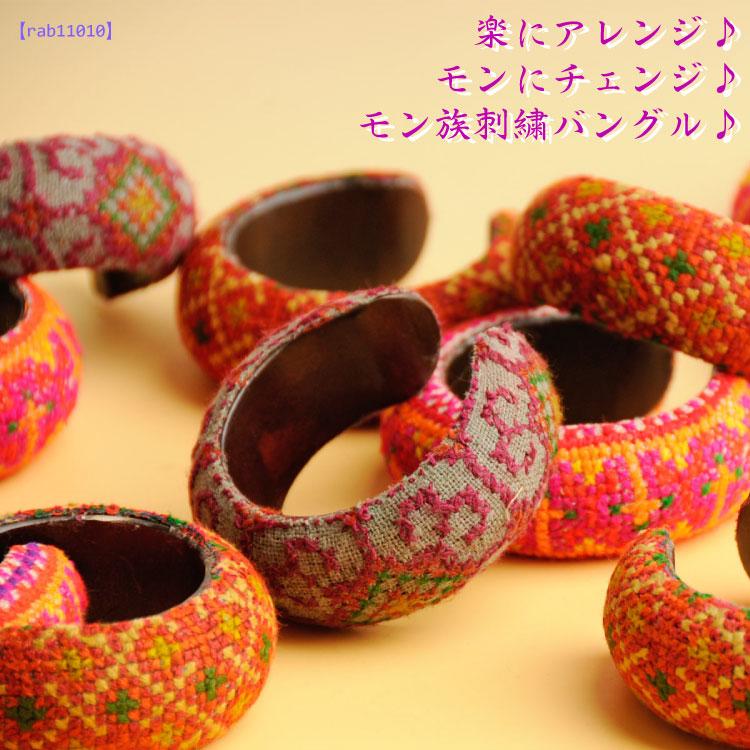 楽にアレンジ♪モンにチェンジ♪モン族刺繍バングル♪