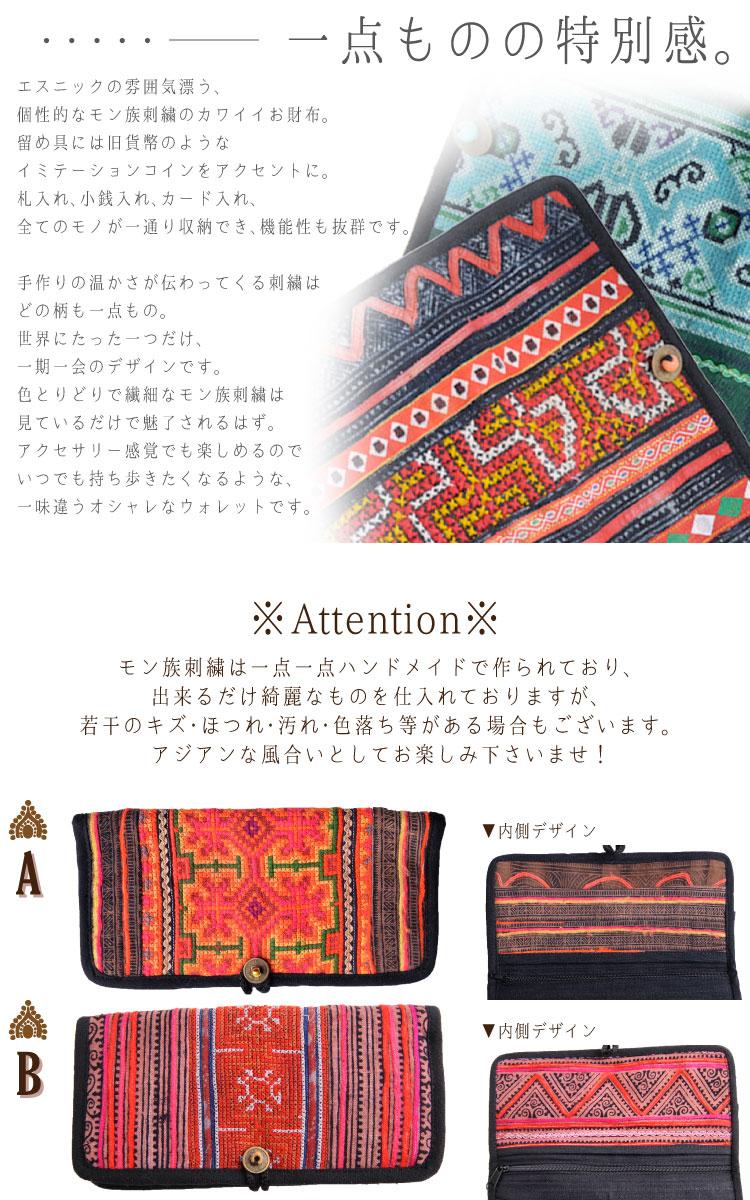 カラフルなモン族刺繍☆スクエアハンディーウォレット