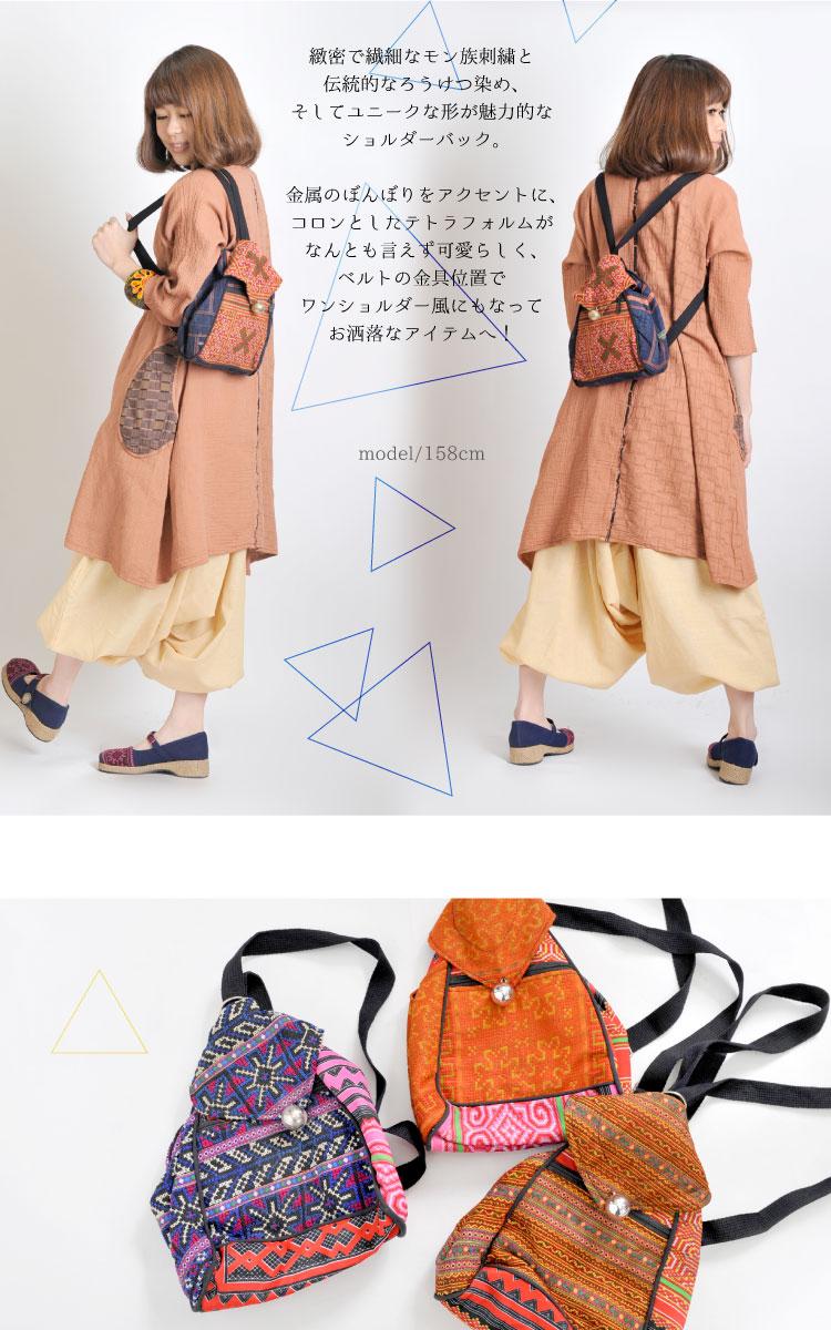 贅沢モン族刺繍の2WAYテトラバッグ