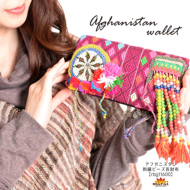 アフガニスタン刺繍ビーズ長財布