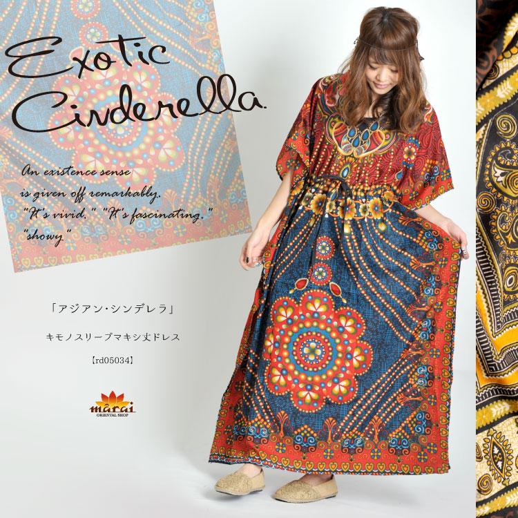 贅沢大人のエキゾチックシンデレラ。キモノスリーブマキシ丈ドレス