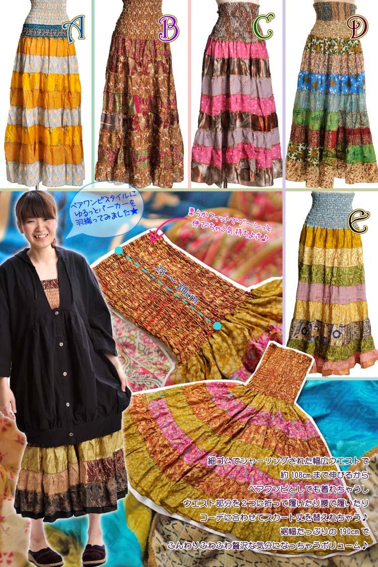 インドシルクで風をまとう…ふわり裾のプリンセス♪マキシ丈段々パッチサリースカート