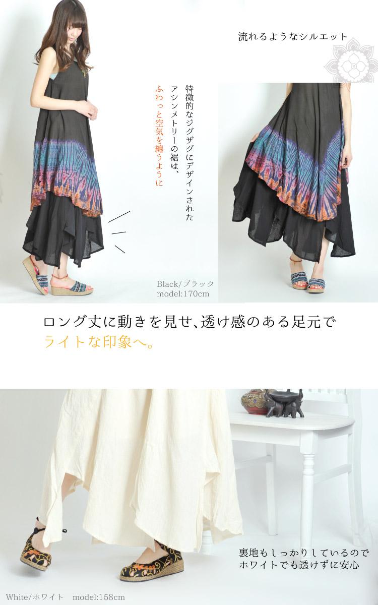 シンプルな可愛らしさ。アシンメトリーふりふりロングスカート