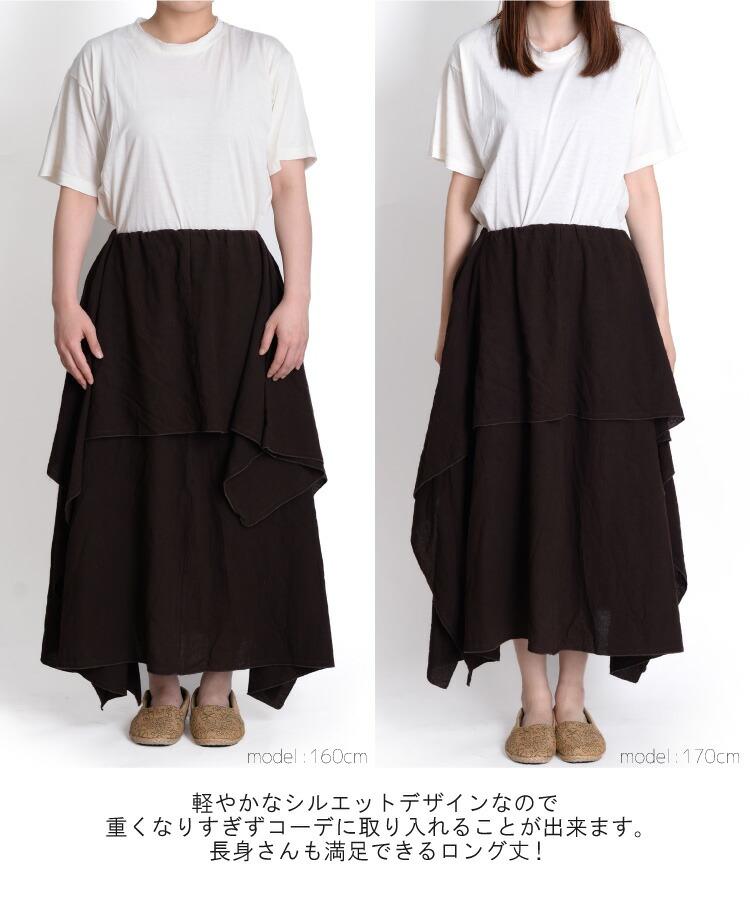 譲れない上品さ。レイヤードコットンロングスカート