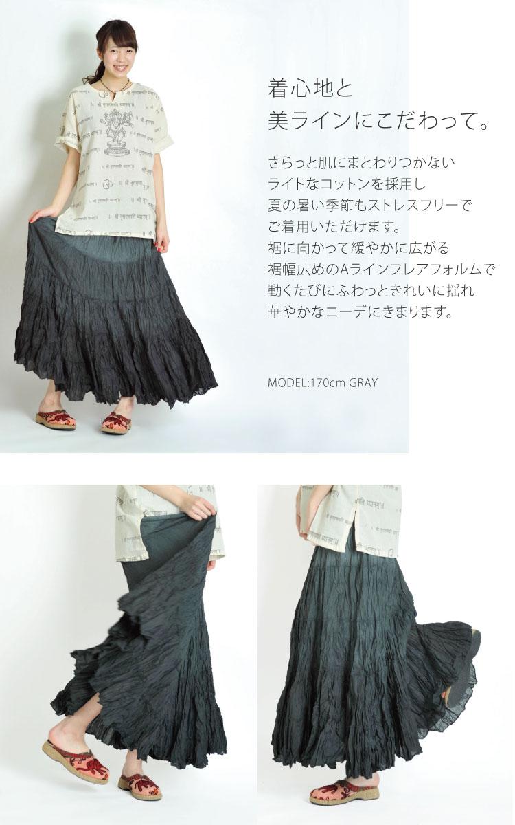 揺れ裾フェミニン。グラデーションクリンクルマキシ丈ロングスカート
