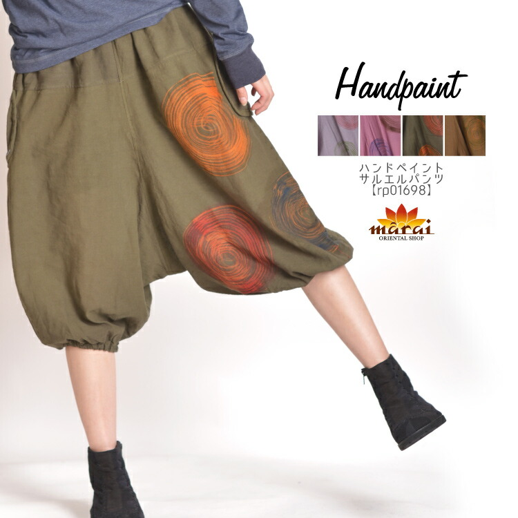 ラフにハンドペイントを身に纏う。ハンドペイントサルエルパンツ