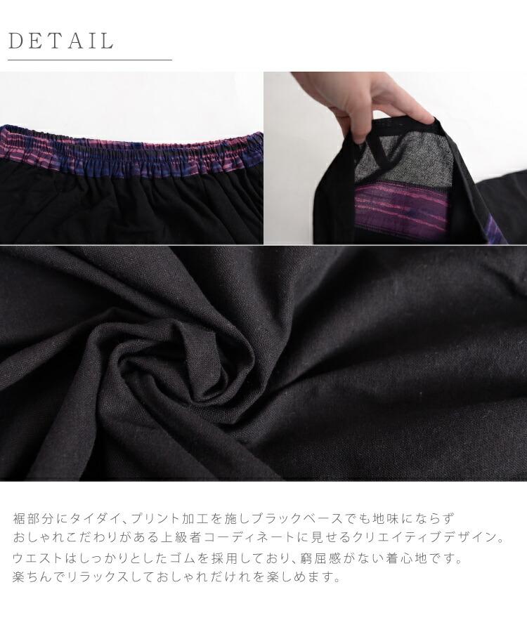 シックに個性を。レイヤードスカートワイドパンツ