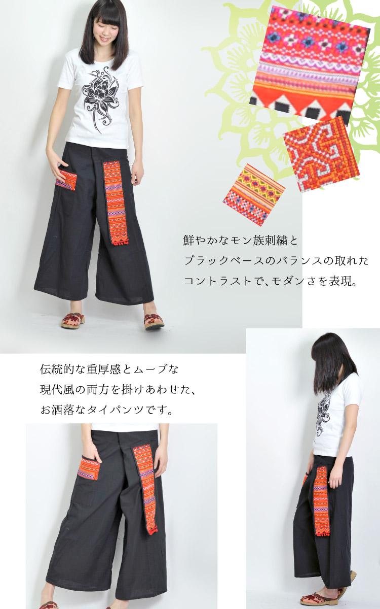 ムーブなコントラストで彩る。モン族刺繍タイパンツ