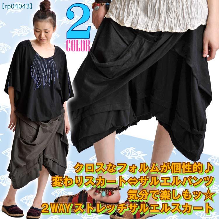 クロスなフォルムが個性的♪サルエルパンツ⇔変わりスカート気分で楽しも☆2WAYストレッチサルエルスカート