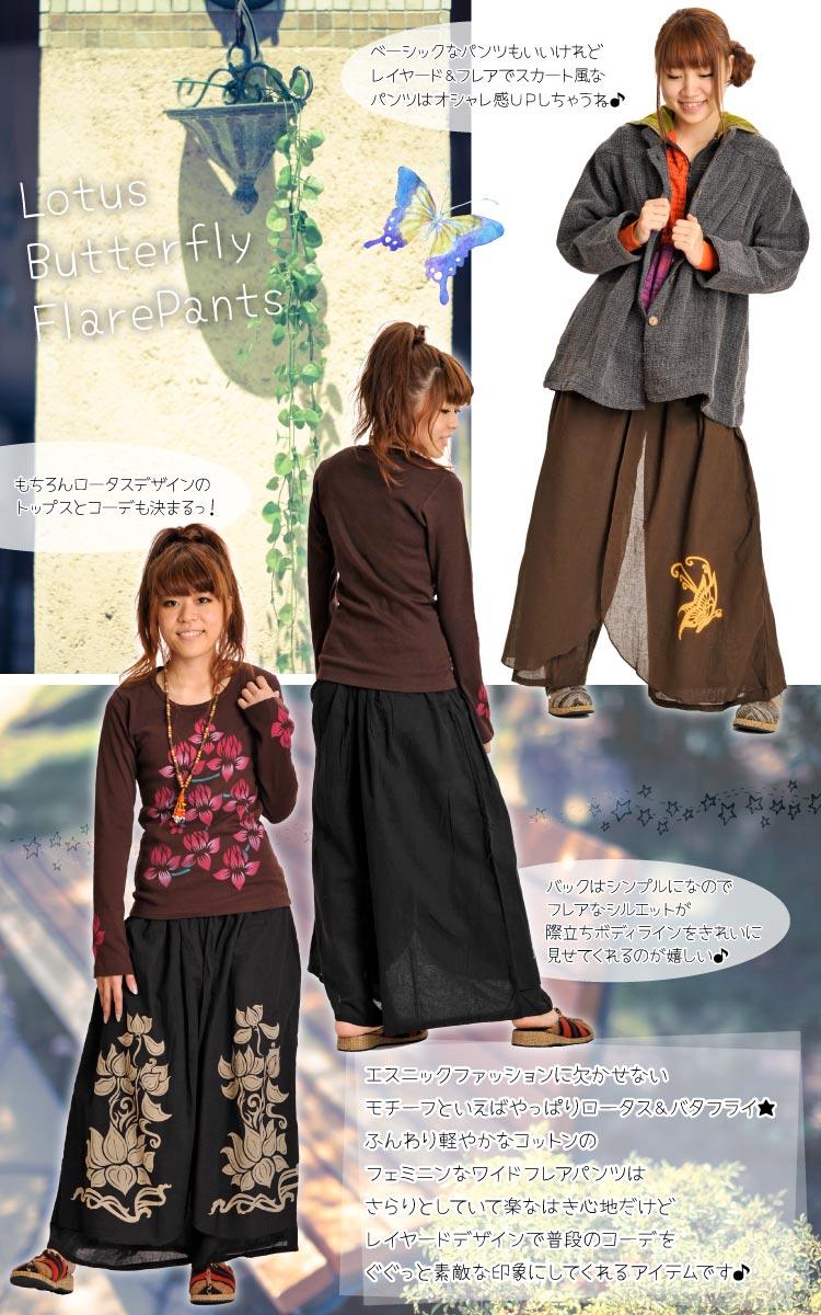 ロータス&バタフライ♪蓮と蝶のコラボレーション☆レイヤードコットンパンツ