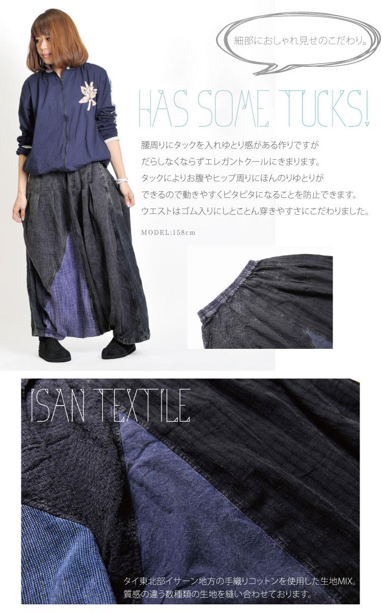 生地コラボがイイネ。ロングスカートに見えちゃうサルエルパンツ