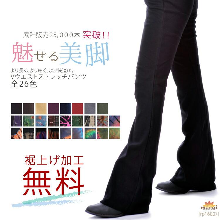 美脚の☆Vウエストストレッチパンツ