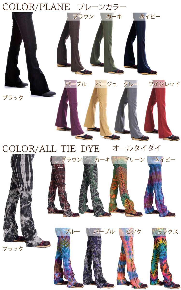 カラー豊富♪
