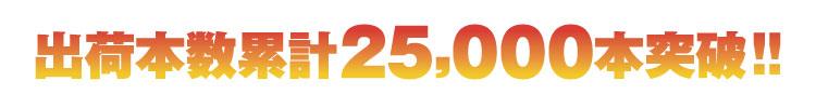 25,000本突破!ありがとうございます!!