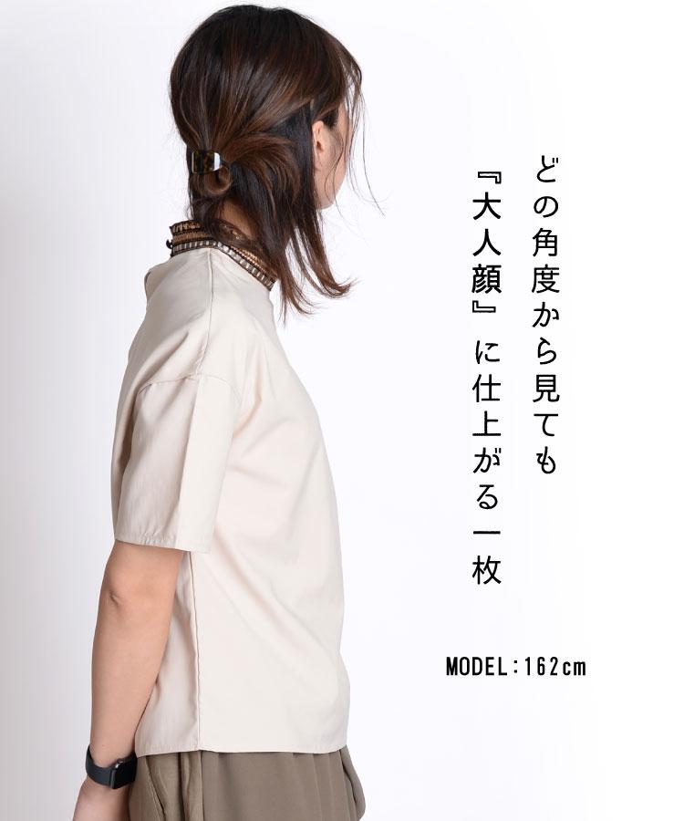 こだわりのアクセントを。スタンドネックシャツ