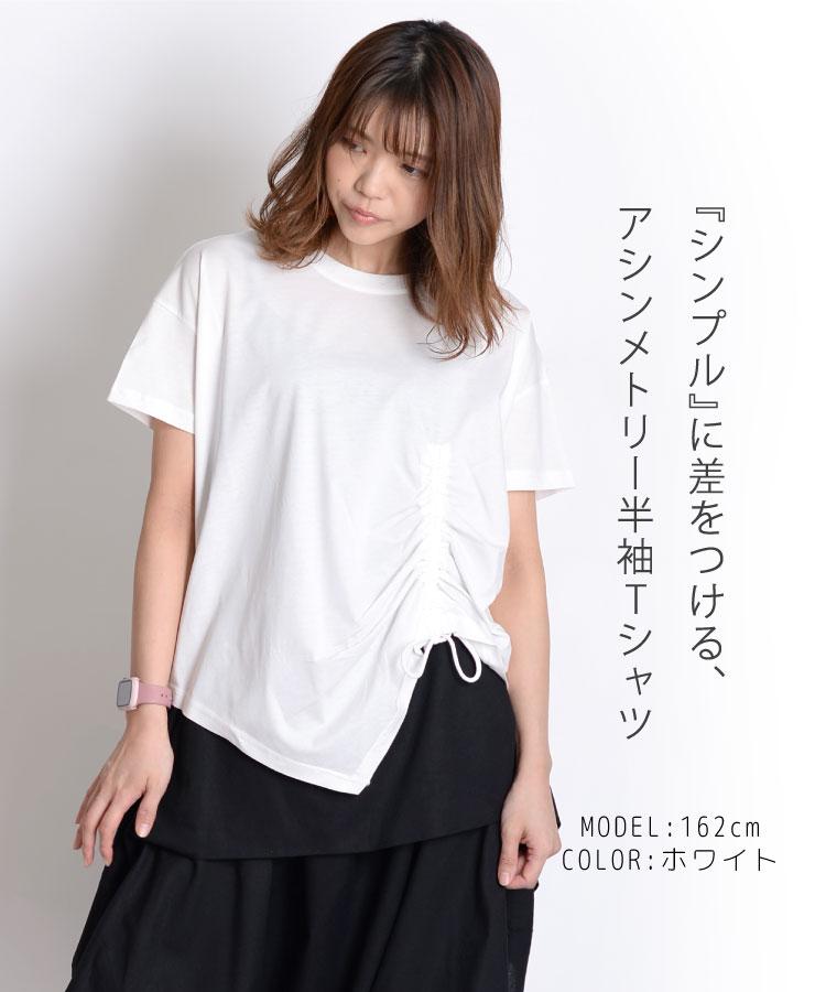 シンプルに差をつける。アシンメトリールーズ半袖Tシャツ