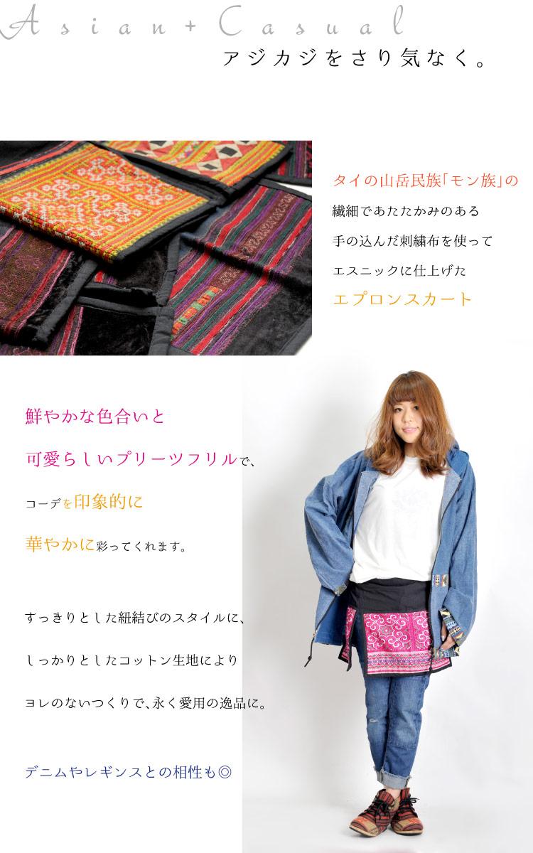 アジカジをさり気なく。鮮やかモン族刺繍エプロンラップスカート