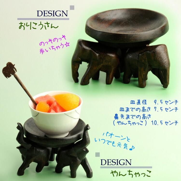 象三頭でおもてなし♪エレファントプレート☆小皿タイプ