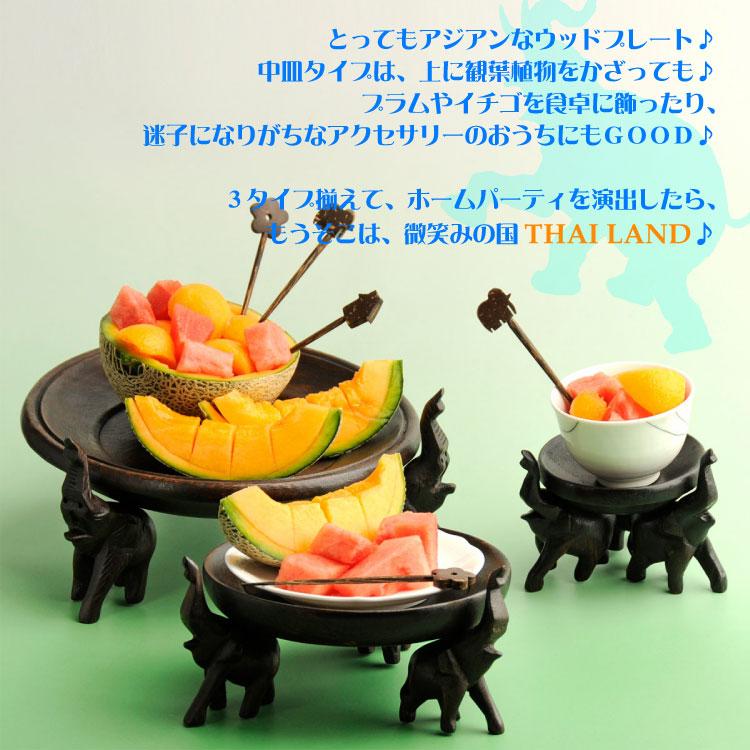 象三頭でおもてなし♪エレファントプレート☆中皿タイプ