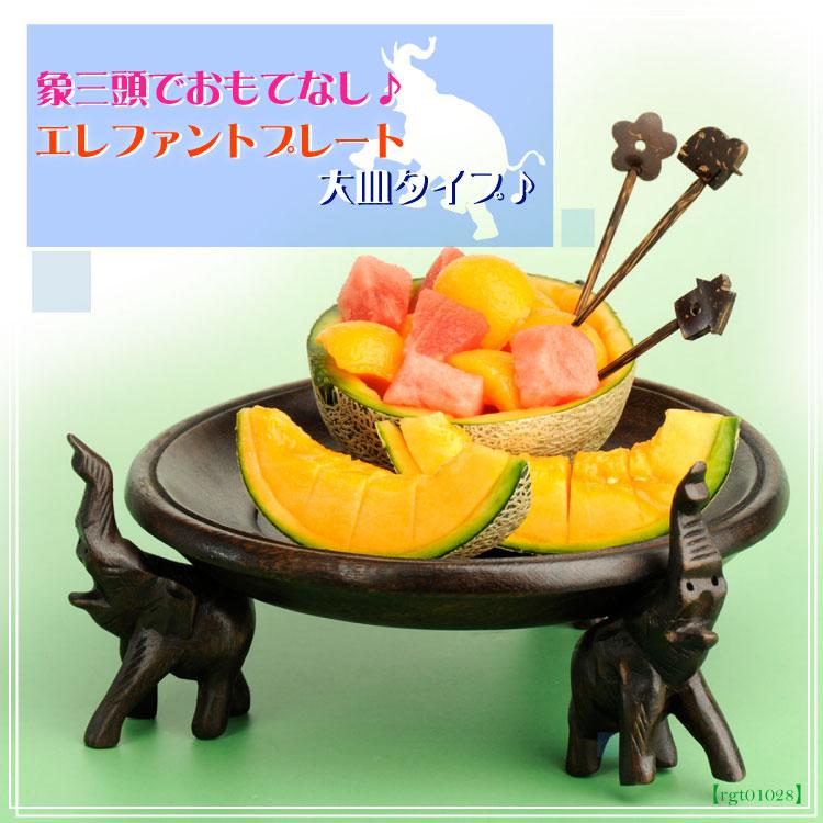 象三頭でおもてなし♪エレファントプレート☆大皿タイプ