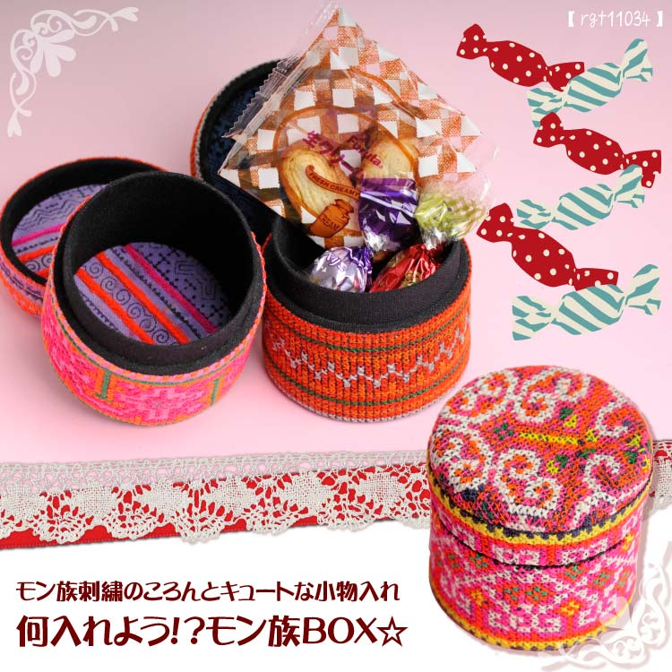 何入れよう!?モン族BOX☆モン族刺繍のころんとキュートな小物入れ