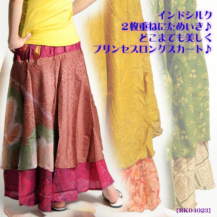インドシルク2枚重ねにためいき♪どこまでも美しくプリンセスロングスカート