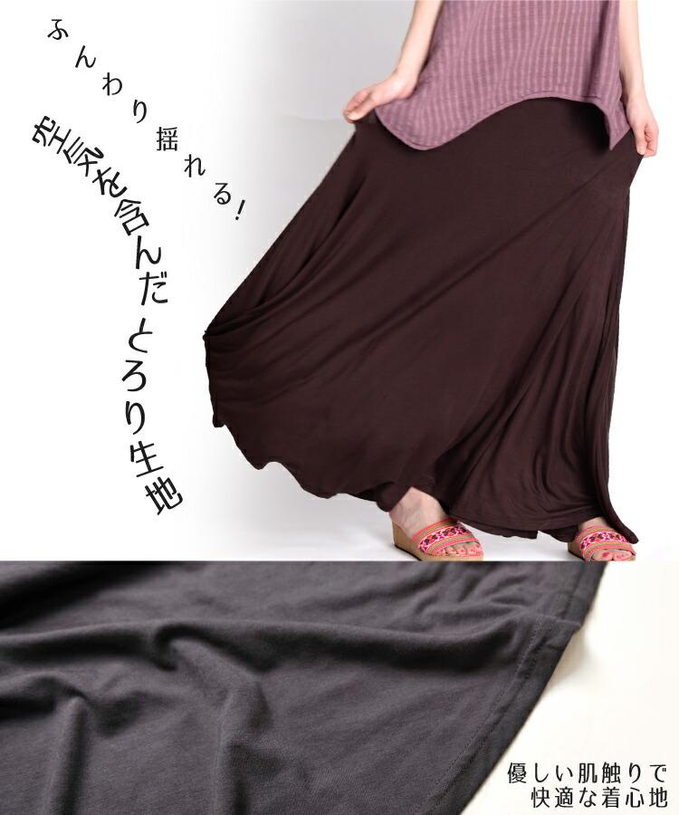 満足する大人のロング丈。マキシ丈ロングスカート