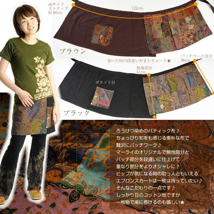 marai Original!バティックでパッチ♪エプロンスカート