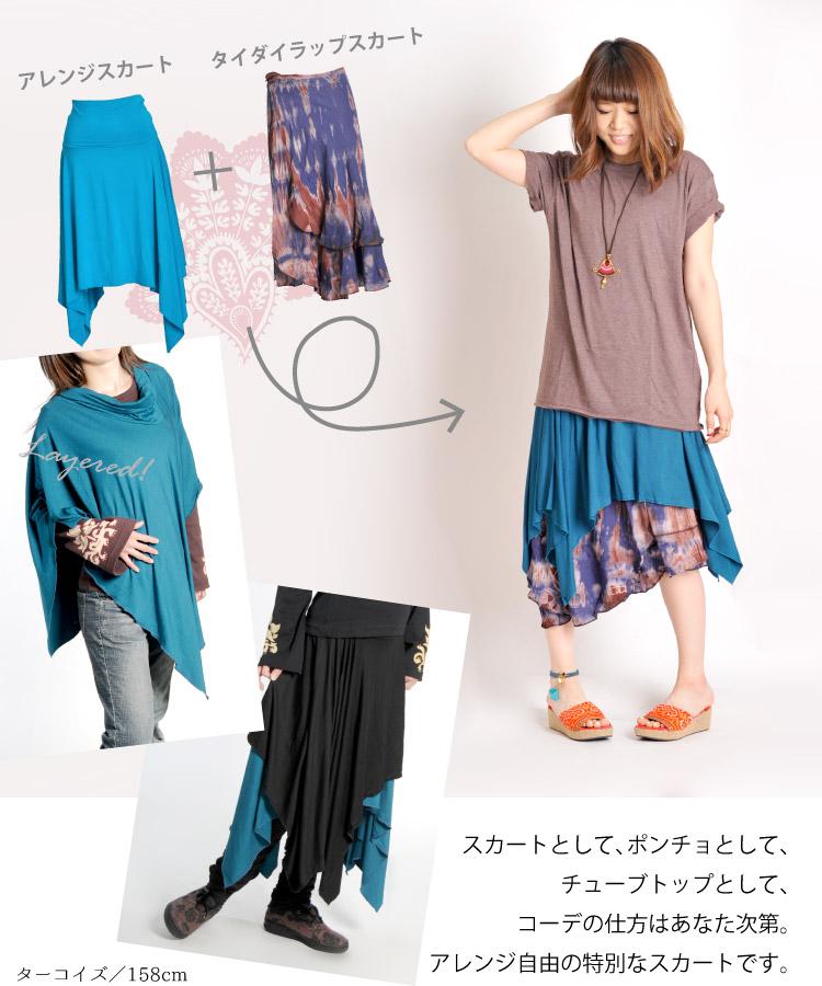 お気に入りを見つける。アレンジレイヤード変形スカート