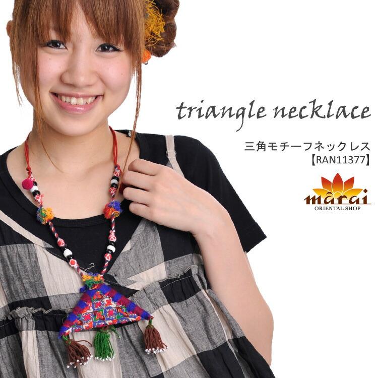 アジアン ネックレス エスニック 美しき刺繍 アフガニスタン ★ 三角モチーフ ネックレス