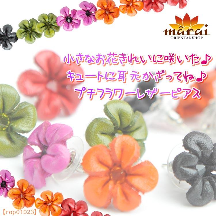 小さなお花きれいに咲いた♪キュートに耳元かざってね♪プチフラワーレザーピアス