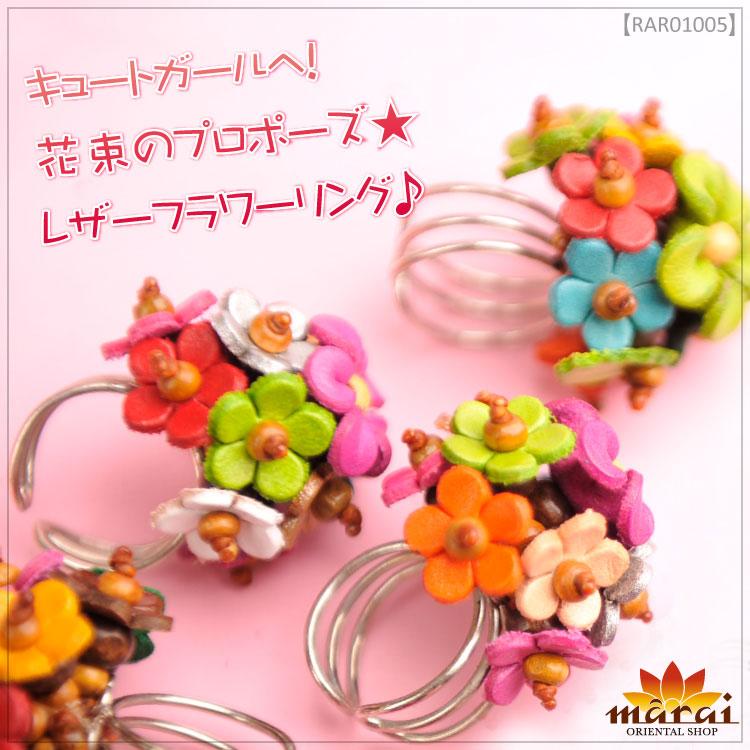 キュートガールへ!花束のプロポーズ★レザーフラワーリング♪