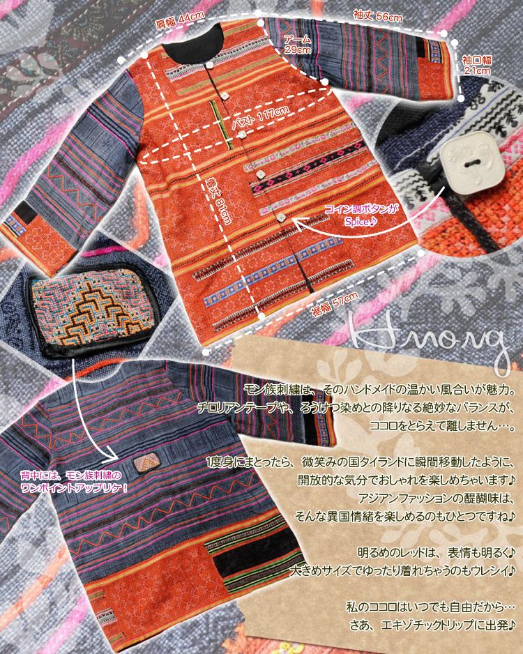 モン族手刺繍ラウンドネックジャケット