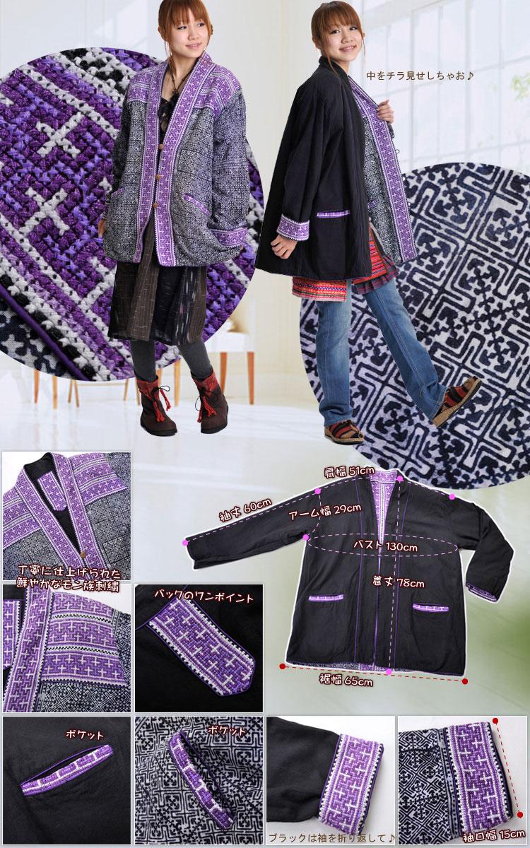 メンズ ジャケット レディース モン族 爽やか バイオレット ! 2way モン族刺繍 リバーシブル ジャケット