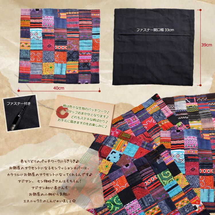 モン族刺繍のパッチワーク♪クッションカバー
