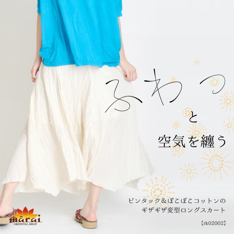 ピンタック&ぽこぽこコットン。ギザギザロングスカート